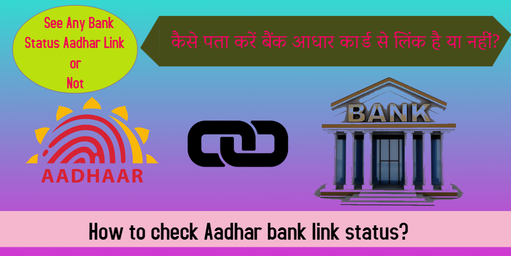 How to check Aadhaar bank link status?