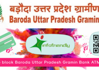 How to block Baroda Uttar Pradesh Gramin Bank ATM-Card?
