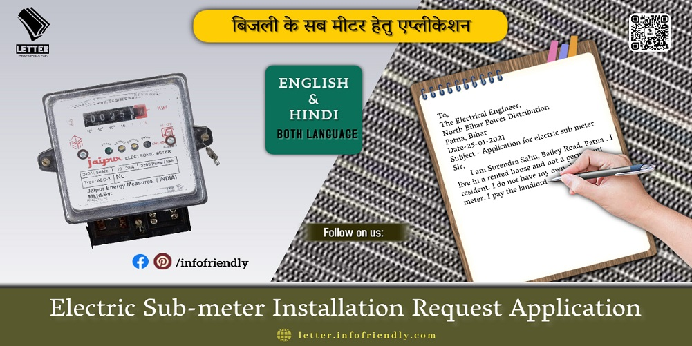 Electric Sub-meter Installation Request Application