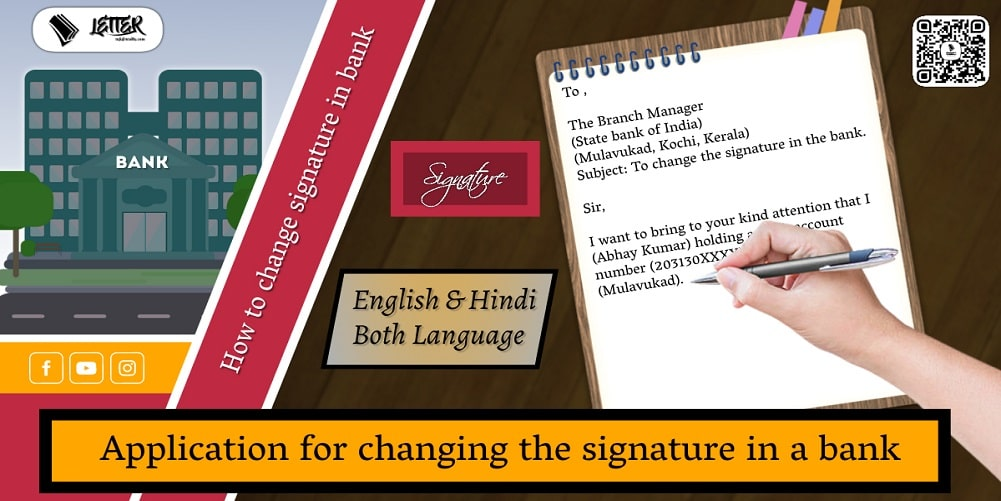 How to change signature in bank