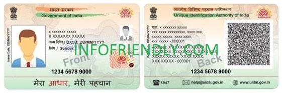 How to make PVC Aadhaar Card online