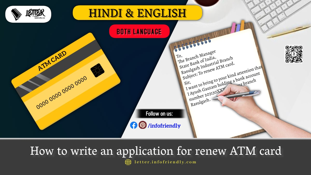 How to write an application for renew ATM card
