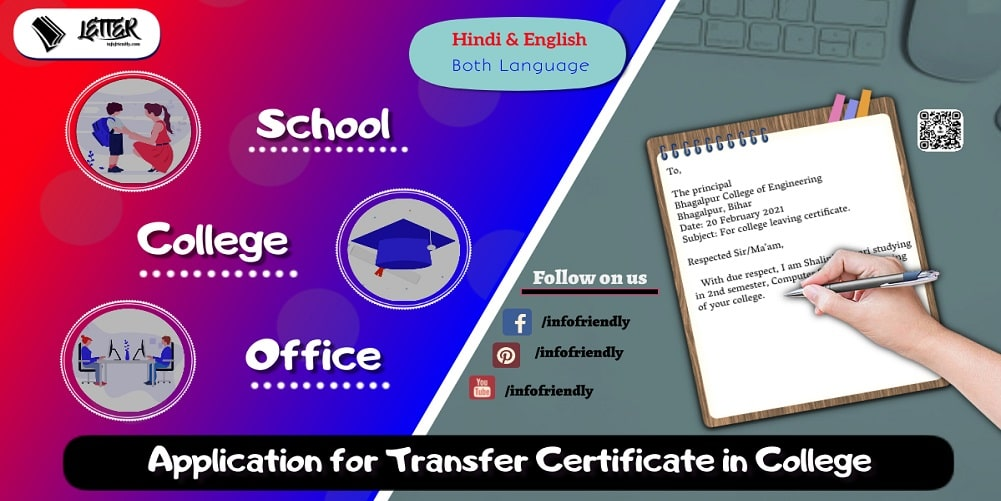 Application for Transfer Certificate in College