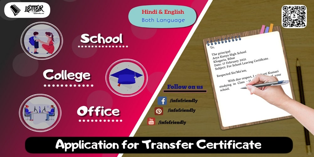 Application for Transfer Certificate in school