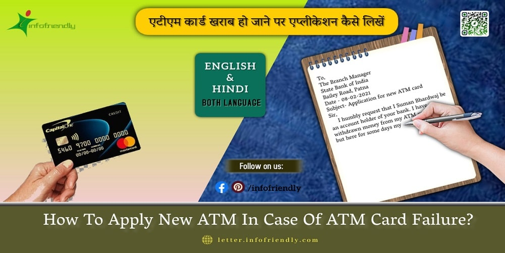 How To Apply New ATM In Case Of ATM Card Failure?