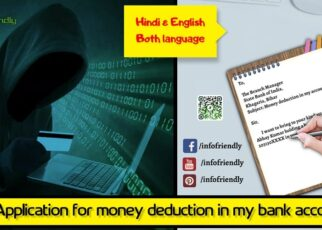Application for money deduction in my bank account