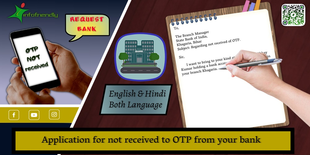 Application for not received to OTP from your bank