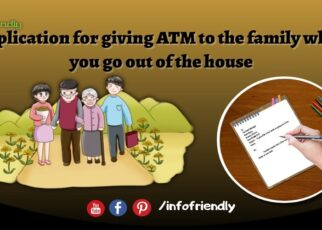 Application for giving ATM to the family when you go out of the house
