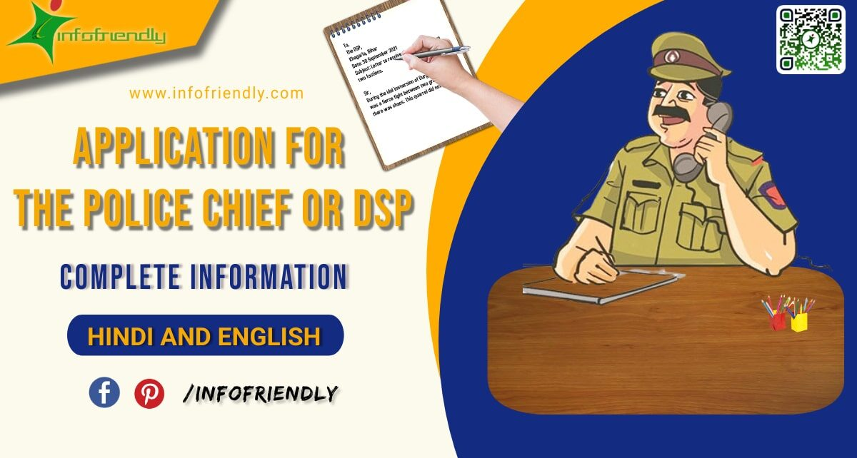 Application for the Police chief or DSP